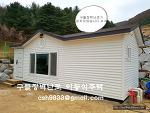구들장벽난로 이동식주택 최고의 열효율 건축물