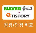 네이버 블로그 vs 티스토리 장점 단점 비교