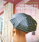 비가 오나 눈이 오나! 참이슬 두꺼비 우산 하나면 OK!