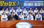 [연합뉴스]더불어민주당 평화철도 111 유세단 출정식