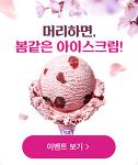머리하면, 봄 같은 아이스크림!