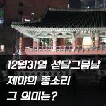 12월 31일 섣달그믐날 제야의 종소리 그 의미는?
