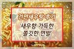 면발의 쫄깃함이 살아있는 농심 건면새우탕 먹은 후기(리뷰)