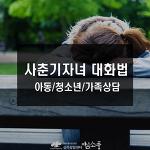 [부천 청소년상담] 사춘기 자녀와의 대화법 아동,청소년 자녀를 둔 부모님의 자세