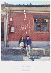 [12.07] 초행 | 김대환