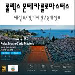 몬테카를로마스터스 테니스대회 대진표/경기시간/중계정보 프리뷰