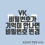 VK 비밀번호가 기억이 안나면 비밀번호 변경