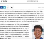 """경향신문 칼럼 """"동네 창피한 일"""""""