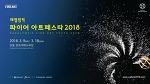 평창 동계패럴림픽 공식 행사 파이어 아트 페스타 2018 문화올림픽 오세요(~3.18)