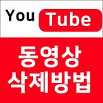 유튜브 동영상 삭제하는 방법