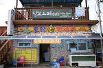 [보령 오천항 맛집] 생활의 달인에 소개된 비빔국수 달인, 오양손칼국수