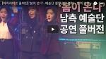 평양공연 남측 예술단 ..풀동영상