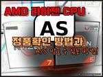 AMD 라이젠 CPU, 정품확인법과 A/S 받는 방법!