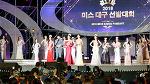 2018 미스코리아 대구 선발대회 개최