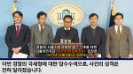 [171208] 정론관 - 국세청 압수수색 관련 '이건희 TF기자회견 '