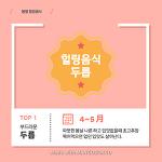 [제철음식/두릅] 제출음식 두릅이야기 없던 입맛도 살아 돌아온다!!