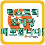 티스토리 초대장 배포 2018년 01월 09일 (10장 종료)