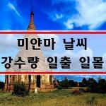 미얀마 날씨 12월 1월 양곤 여행 옷차림