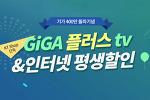 KT 기가인터넷과 올레TV 결합상품 요금과 혜택 정리!