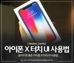 알아두면 유용한 아이폰 X 사용법