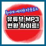 유튜브 mp3 음원추출 사이트: 동시에 여러개 변환