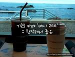 기장 카페 '베이 266' :: 한적해서 좋은