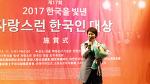 이언주 의원 대상 수상 2017 한국을 빛낸 자랑스런 한국인 대상 수상