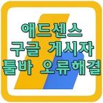 애드센스 구글 게시자 툴바 비활성화 오류 해결방법