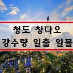 중국 청도 날씨 7월 8월 칭다오 날씨 예보