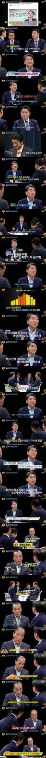 썰전 안철수 일자리창출 공약 공정거래위원회 권한 강화
