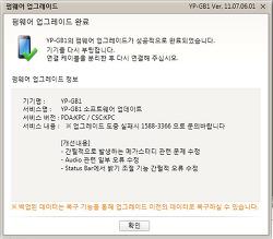갤럭시플레이어 갤플 GB-1 펌웨어 업데이트~