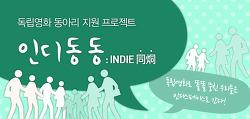 독립영화 동아리 지원 프로젝트 [인디 동동]