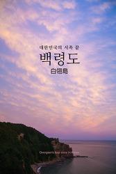 대한민국의 서쪽 끝 백령도 - 창넘어초록의 국내여행기 제 12 장