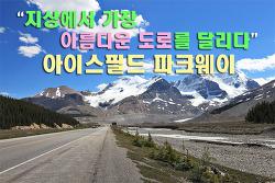 [캐나다여행/재스퍼]지상에서 가장 아름다운 도로, 아이스필드 파크웨이