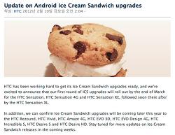HTC 센세이션 시리즈 안드로이드 ICS 업데이트 3월말