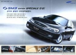 르노삼성자동차 SM5, SM3 가격표 - Renault samsung SM5 SM3 leaflet scan