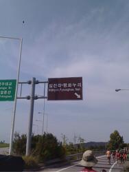 YGK 국토대장정] 스무살의 뜨거운 여름.. 국토대장정 (동해 - 파주 임진각 520km & 점을 찍다. 7탄)
