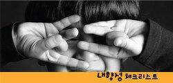 오은영 박사의 수줍은 아이 육아비법_ 내향성 체크리스트