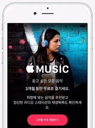 애플의 실시간 음악 스트리밍 서비스, 애플 뮤직 가입 방법 및 자동 결제 해지 하는 방법