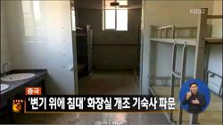 중국 화장실 개조 기숙사 파문 - '변기 위에 침대' 중국 최신식 기숙사 클래스