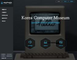 대한컴퓨터박물관