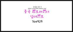 160929 중국 카트라이더 업데이트