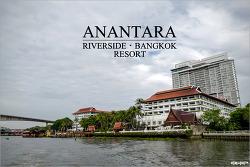[방콕 추천 호텔] 끝내주는 수영장과 조식을 맛볼 수 있는 아난타라 리버사이드 방콕 리조트