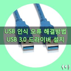 USB 인식 안될 때 해결방법 USB 3.0 드라이버 설치로 해결하기