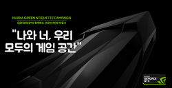 엔비디아 건강한 PC방 문화 만들기 GeForce GTX 1060 이벤트 (~1/1)