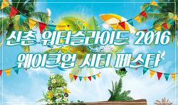 2016 신촌 워터슬라이드 예매, 시간 안내! 대형 워터슬라이드와 EDM파티!