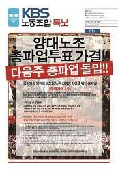 [특보11호] 양대노조 총파업투표 가결! 다음주 총파업 돌입!!