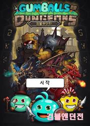 검볼앤던전 퍼즐RPG모바일게임 중 최고!