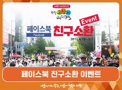 페이스북 이벤트 '광주프린지페스티벌 친구소환' 이벤트