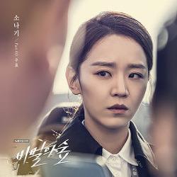 우효 소나기 (비밀의 숲 OST) 듣기/반복재생/자동재생♪